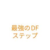 最強のDFステップ